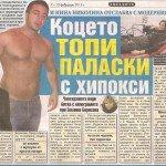"Вестник ""Уикенд"", 07.02.2015"