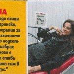 Списание Love Styleр февруари 2015