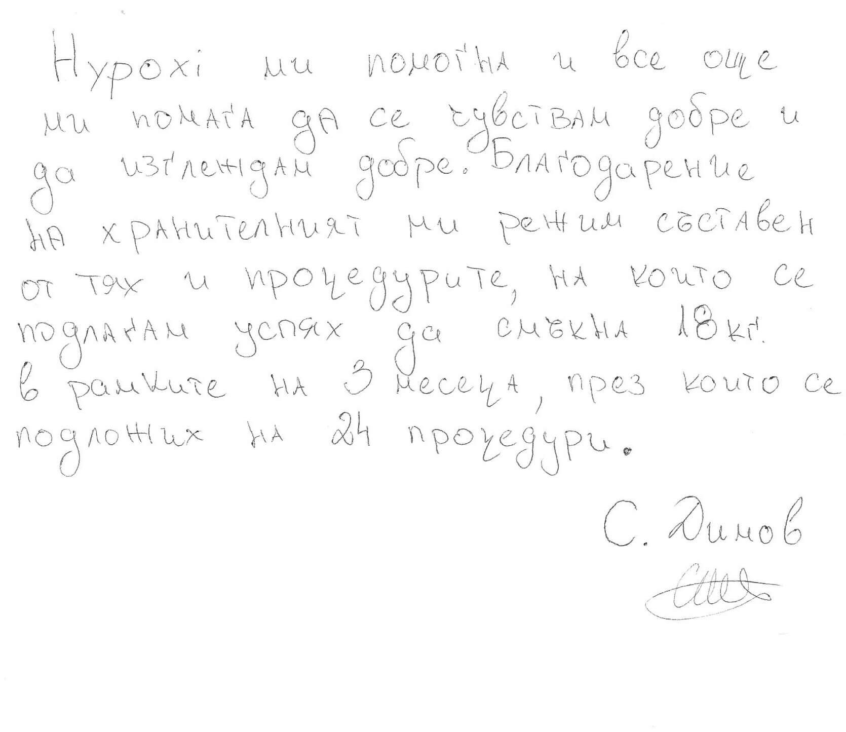 писмен отзив от Станчо Димов