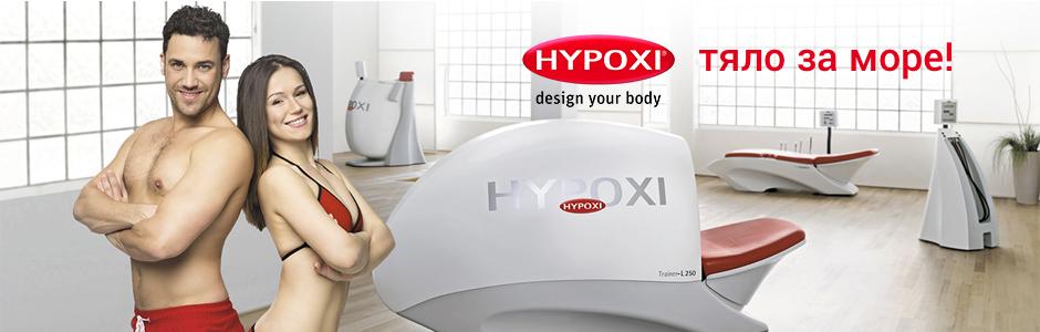 Hypoxi-slide-940-х-300